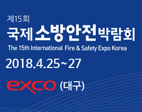 제15회 국제 소방안전박람회 The 15th International Fire & Safety Exop Korea 2018.4.25 ~ 27 exco(대구)