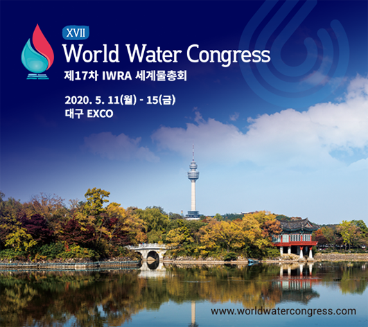 ⅩⅦ World WaterCongress 제17차 IWRA 세계물총회 2020. 5. 11(월) - 15(금) 대구 EXCO www.worldwatercongress.com